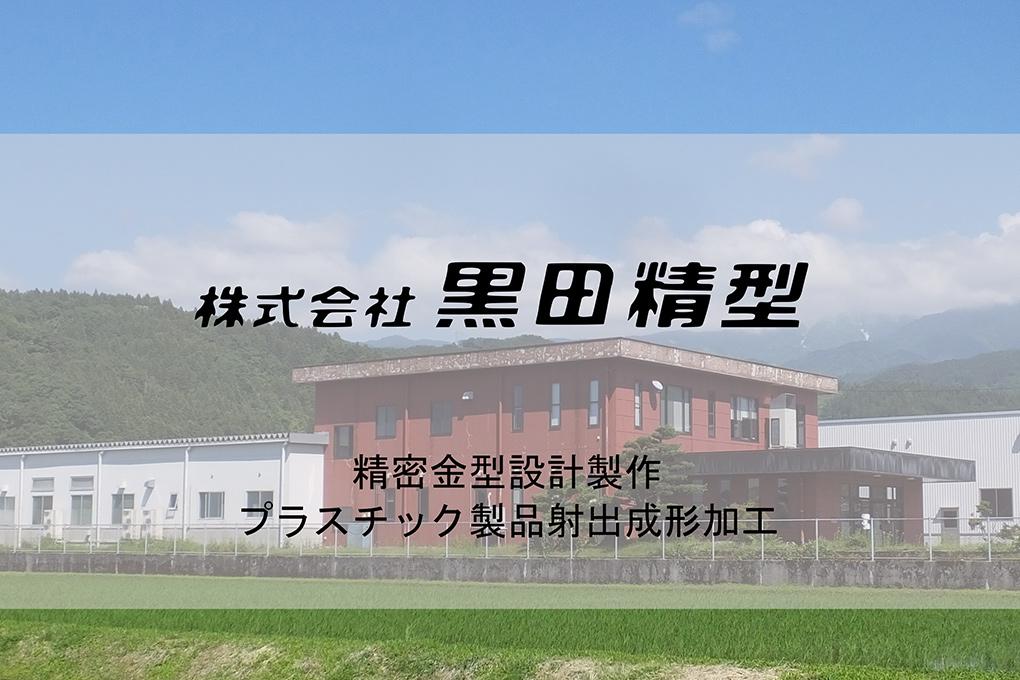 株式会社 黒田精型
