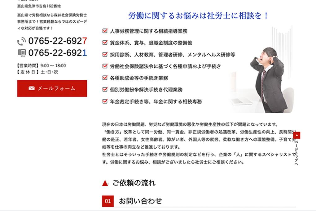 森井社会保険労務士事務所