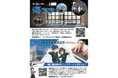日本海電業 株式会社