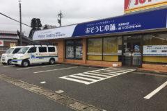 おそうじ本舗 魚津滑川店