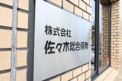 株式会社 佐々木総合保険