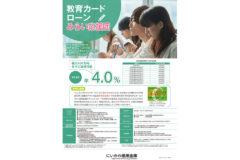 にいかわ信用金庫 魚津駅前支店