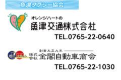 魚津タクシー協会