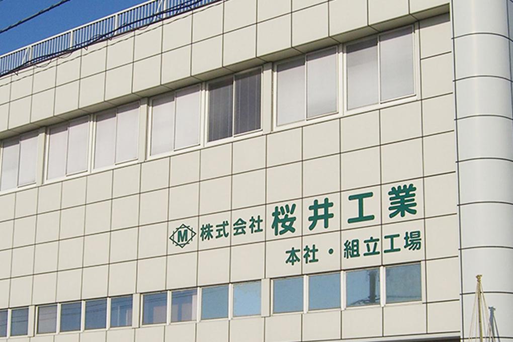 株式会社 桜井工業