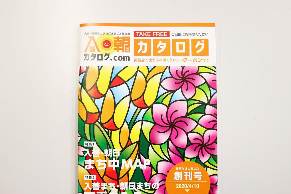 株式会社スターゲイト新川(すがの印刷グループ)