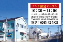 魚津丸食堂(魚津漁業協同組合)